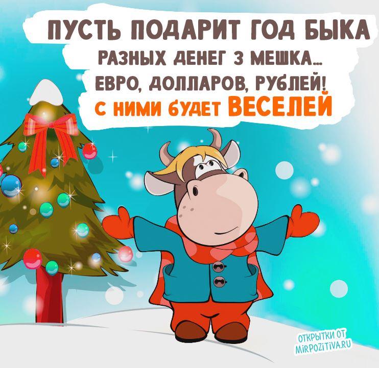 поздравления с новым годом КОМ б