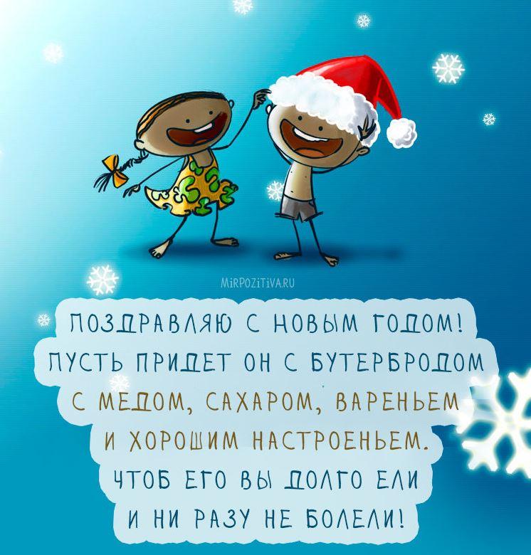 Стихотворения про Новый год б (2)