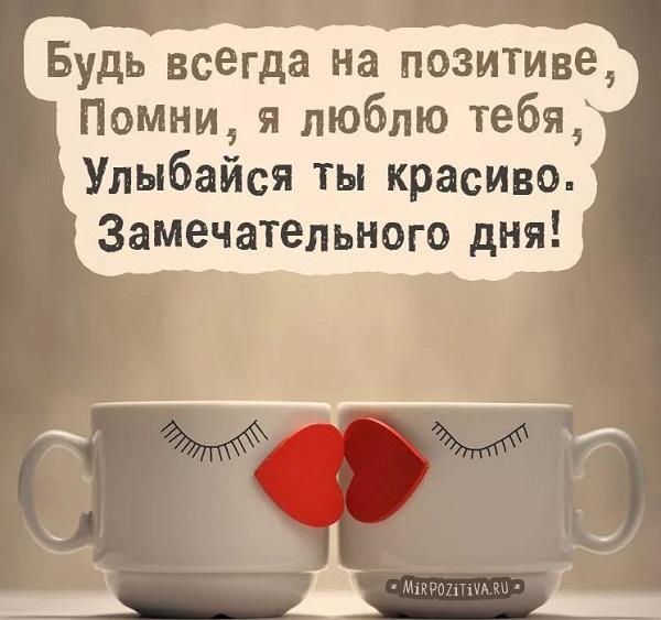 пожелания доброго утра р ком б