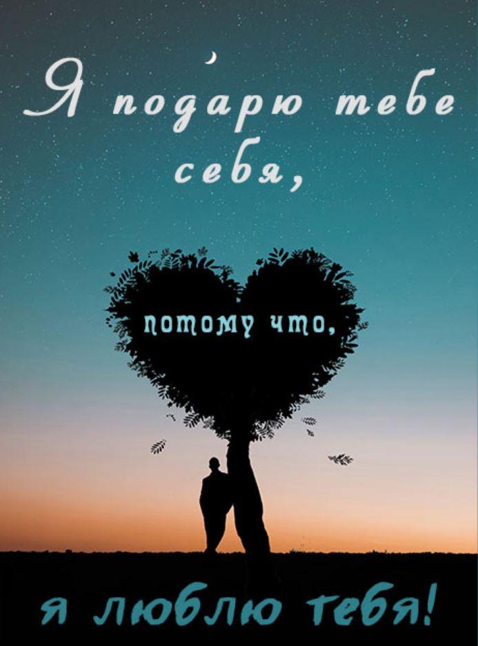 Признания в любви Б (2)