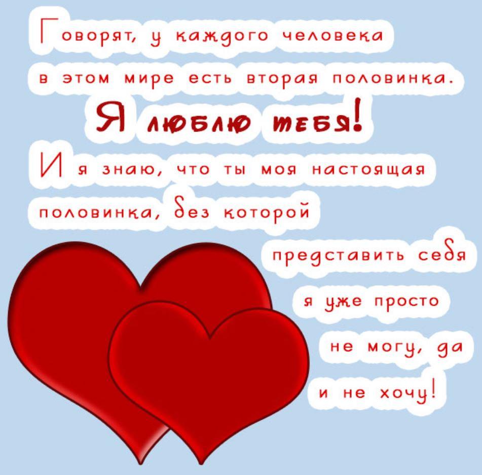 Признания в любви Б (3)