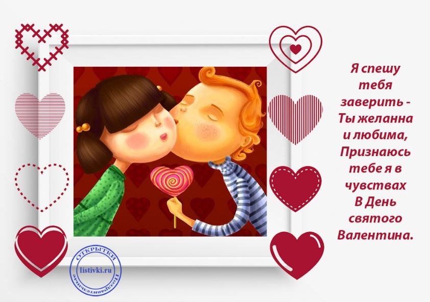С Днем влюбленных б
