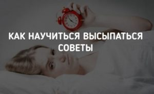 Сколько нужно спать (2)