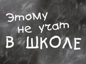 чему не учат в школе (2)