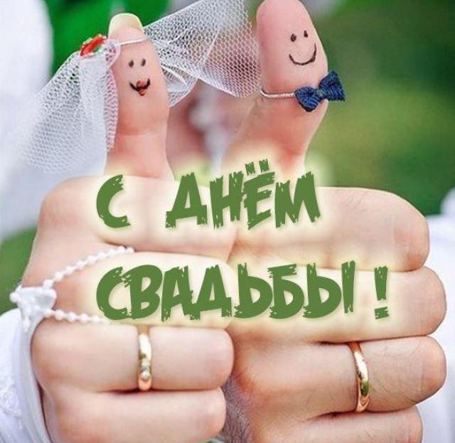 Поздравление с днем свадьбы (4)