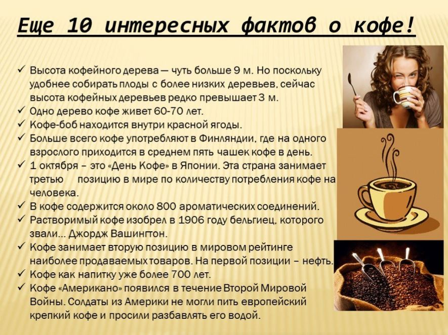 растворимый кофе польза и вред (4)