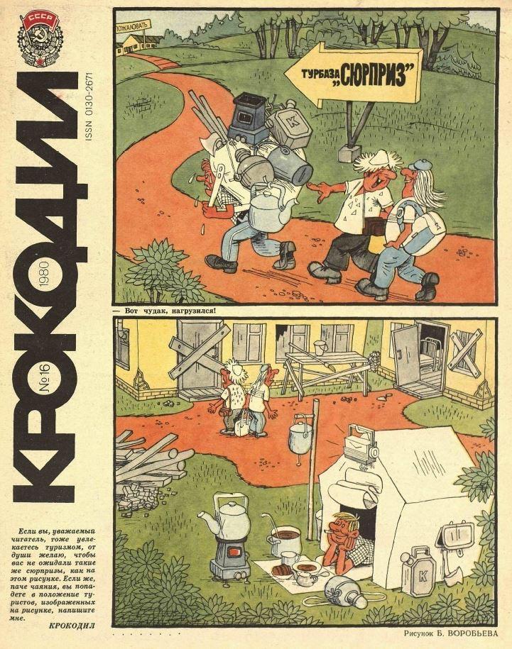 советские анекдоты (2)