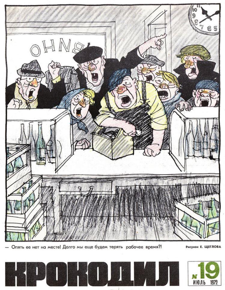 советские анекдоты (3)