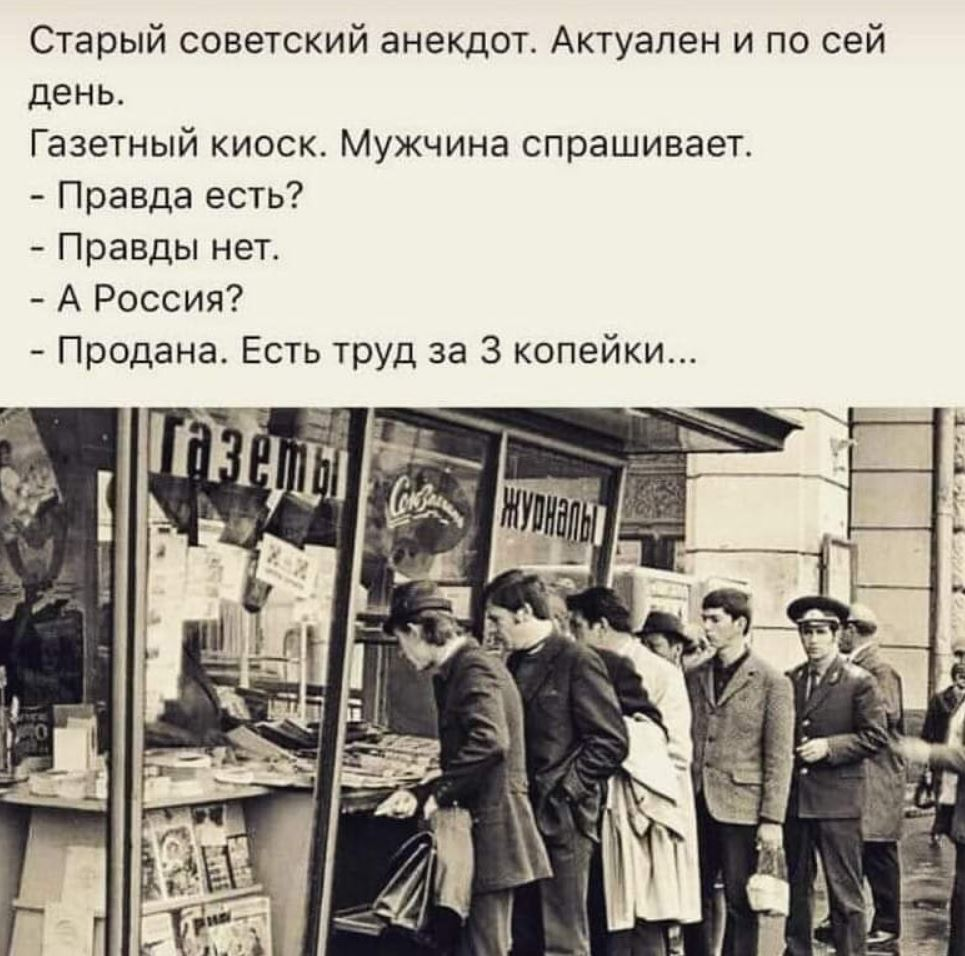 советские анекдоты (4)