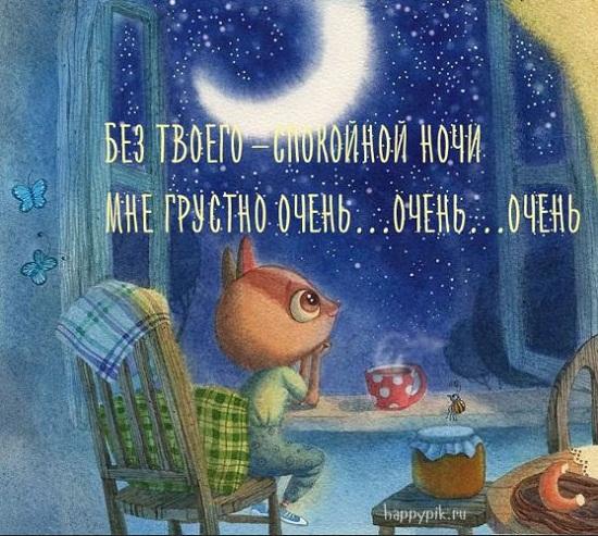 спокойной ночи картинки (2)
