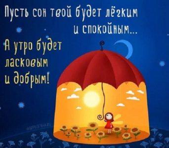 Стихи спокойной ночи