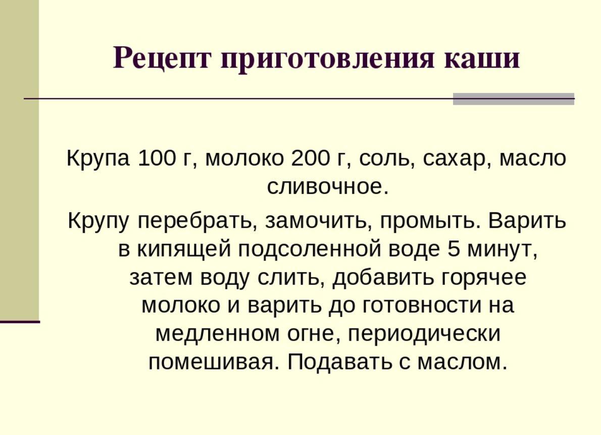 вес сухой и вареной каши (2)