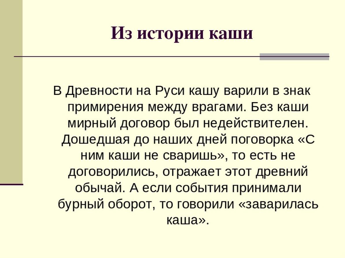вес сухой и вареной каши (3)