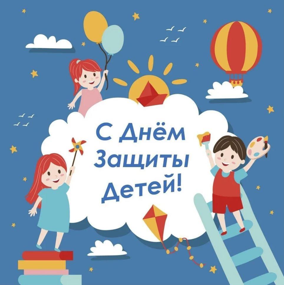 день защиты детей картинки (2)