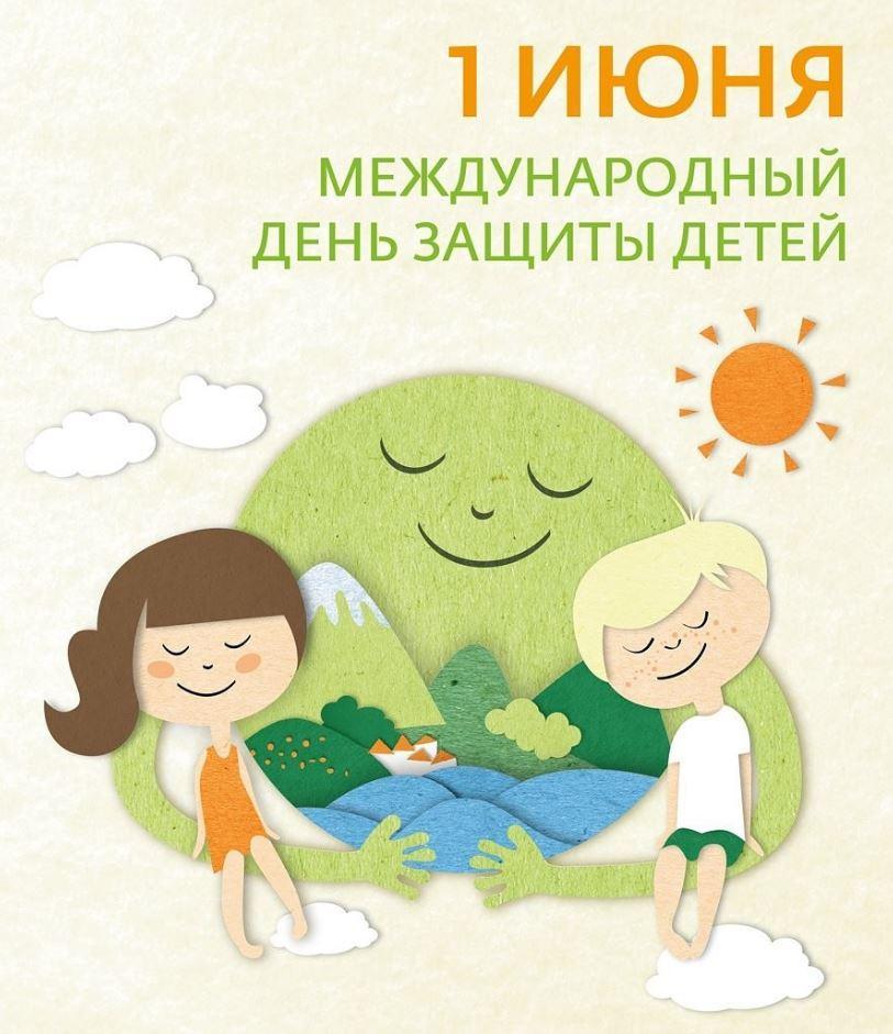 день защиты детей картинки (3)