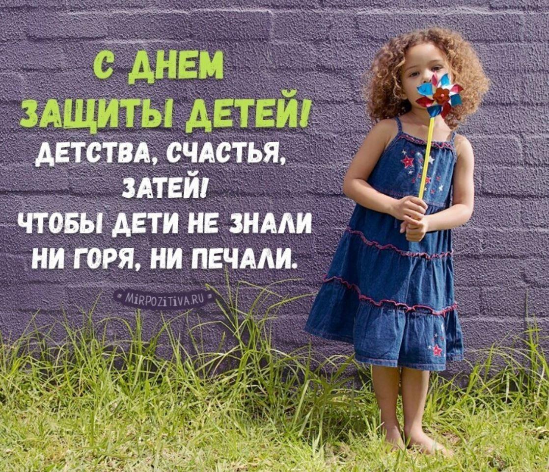 день защиты детей картинки (8)