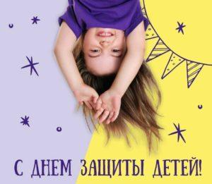день защиты детей картинки (9)