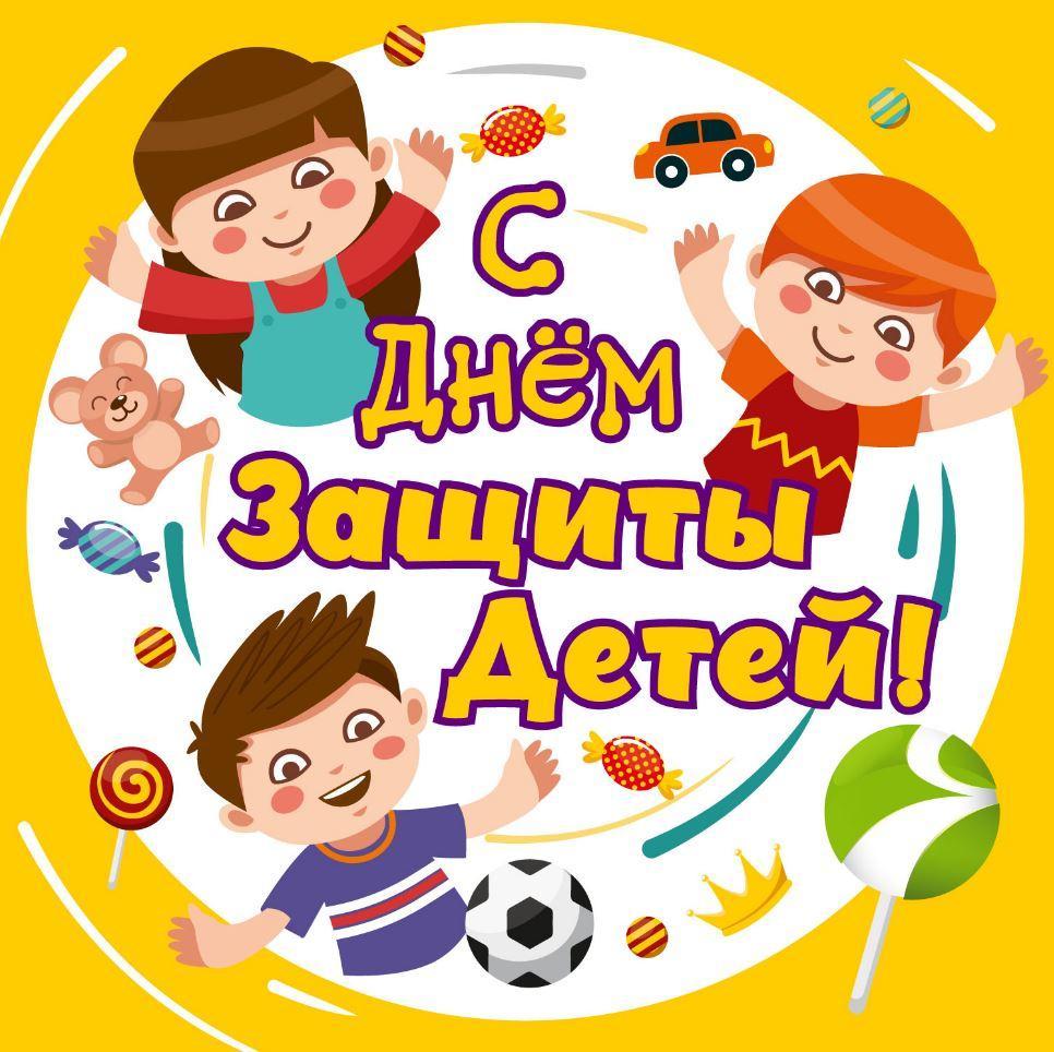 день защиты детей картинки