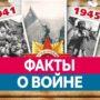 8 малоизвестных фактов о Великой Отечественной Войне, 1941 — 1945 годы