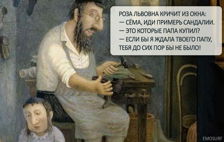 юмор про евреев картинки (3)