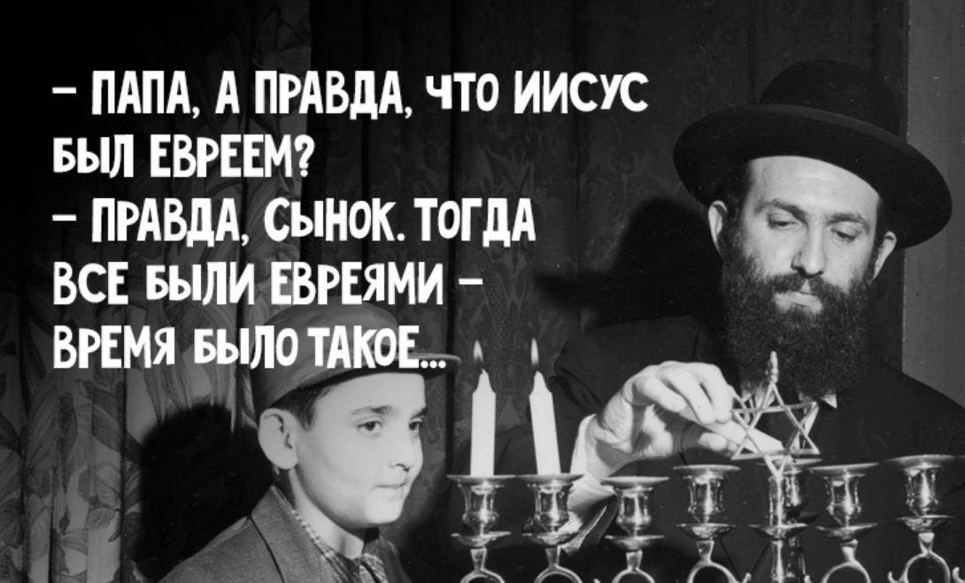 юмор про евреев картинки (4)