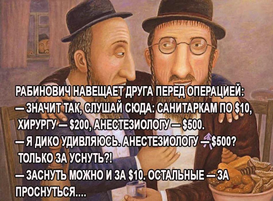 юмор про евреев картинки (5)
