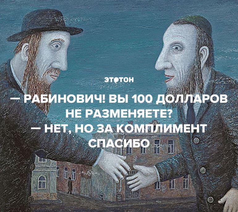 юмор про евреев картинки