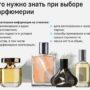 Как правильно выбрать духи для себя — советы от парфюмеров