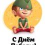 Короткие поздравления с 9 мая, прикольные смс пожелания на День Победы