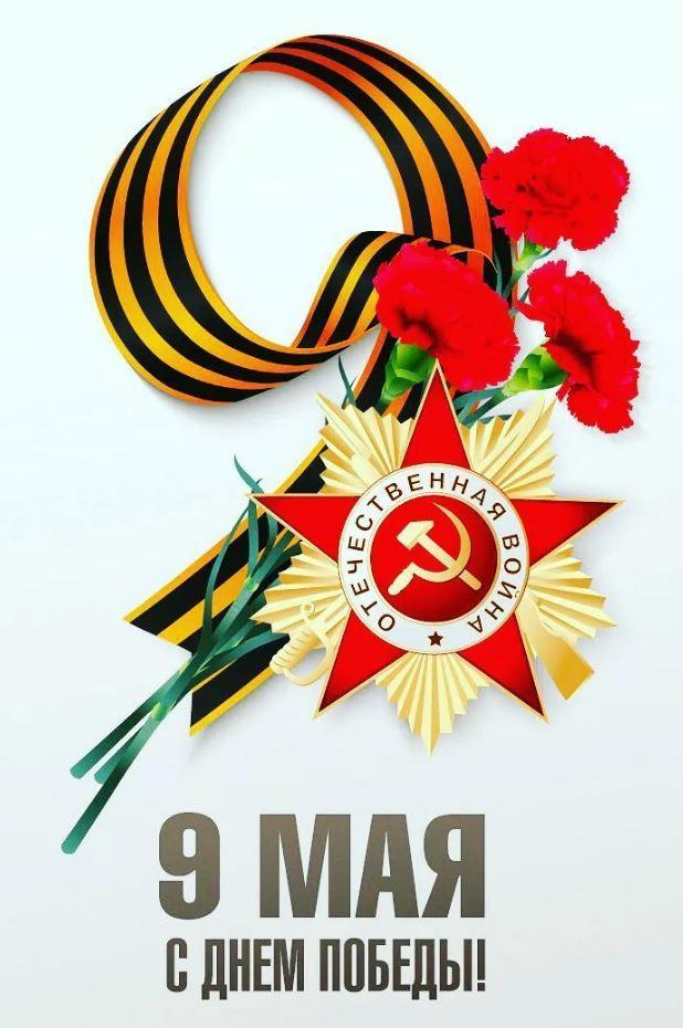 картинки к 9 мая день победы (10)