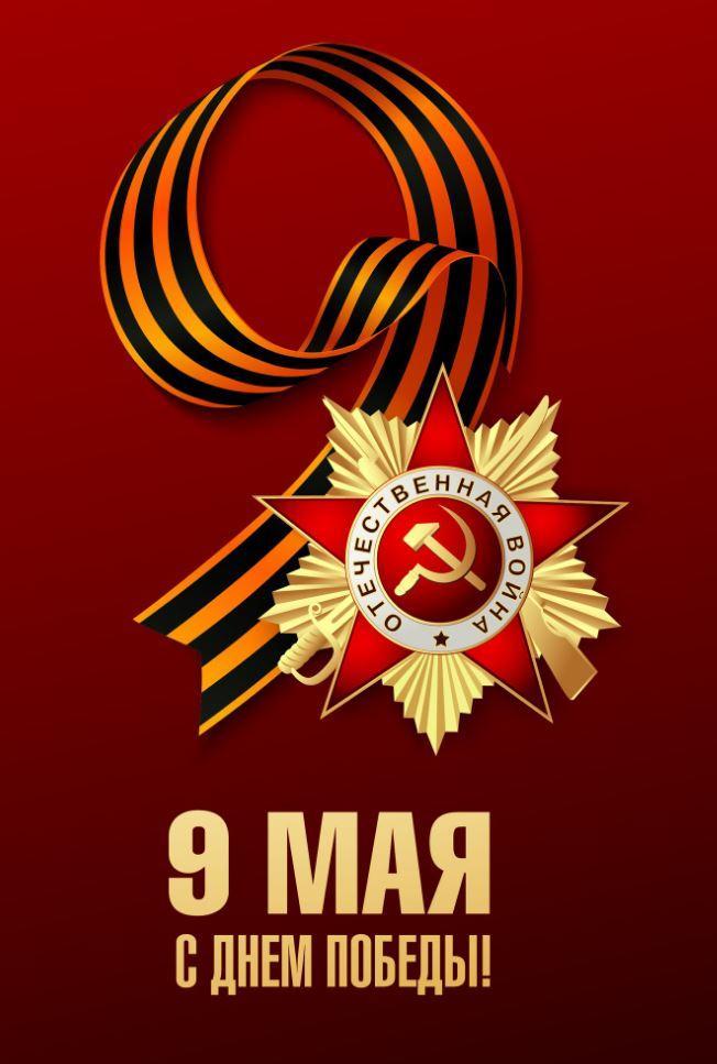 картинки к 9 мая день победы (4)