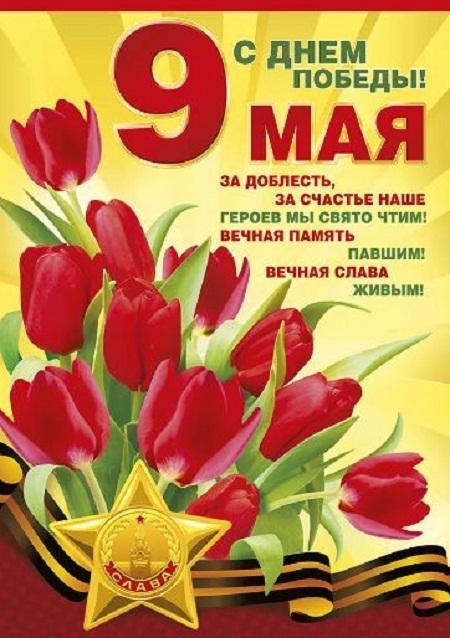 картинки к 9 мая день победы (8)