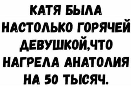 картинки ржачные с надписями (2)