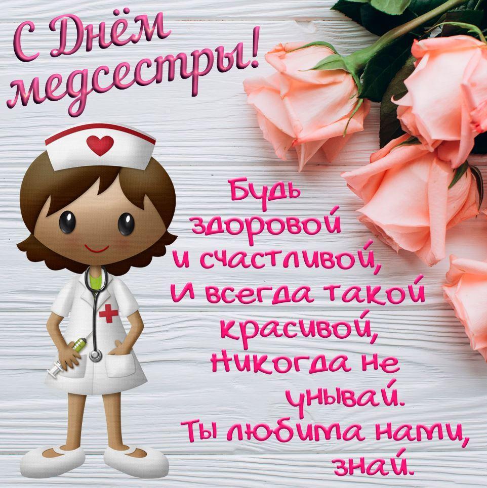поздравления день медсестры (2)