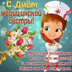 поздравления день медсестры