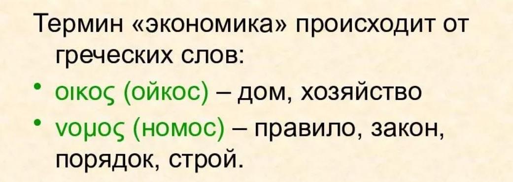Что такое экономика (2)
