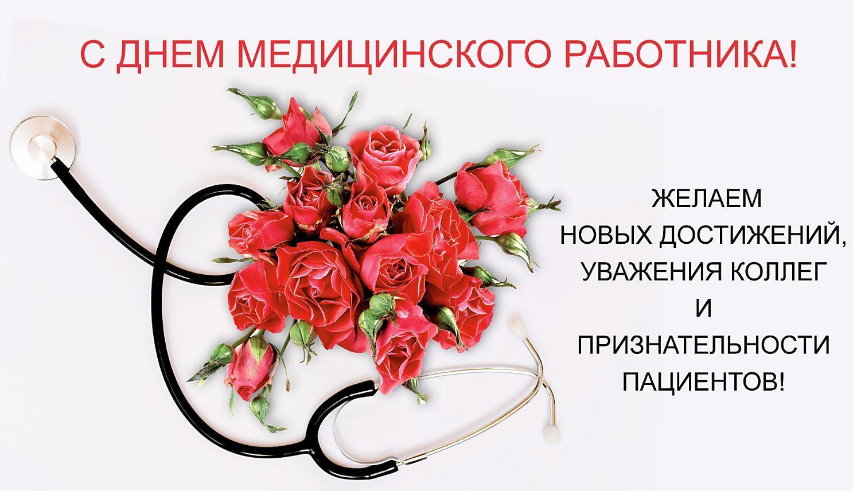 День медработника (2)