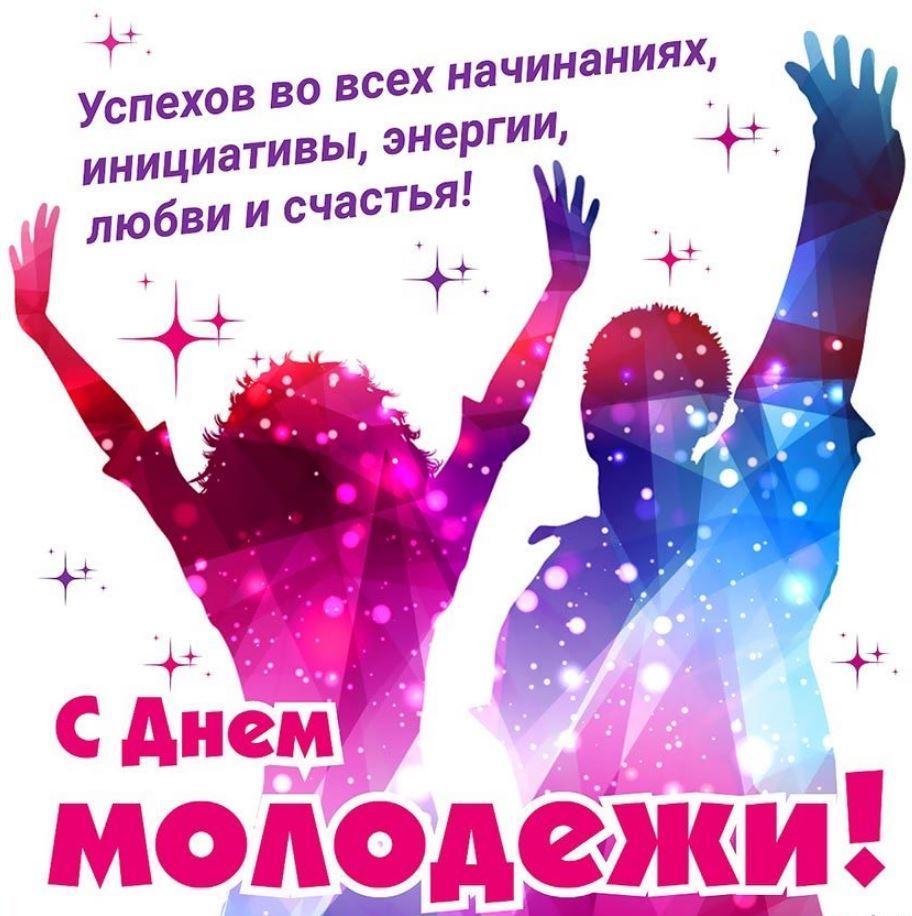 день молодежи картинки (2)