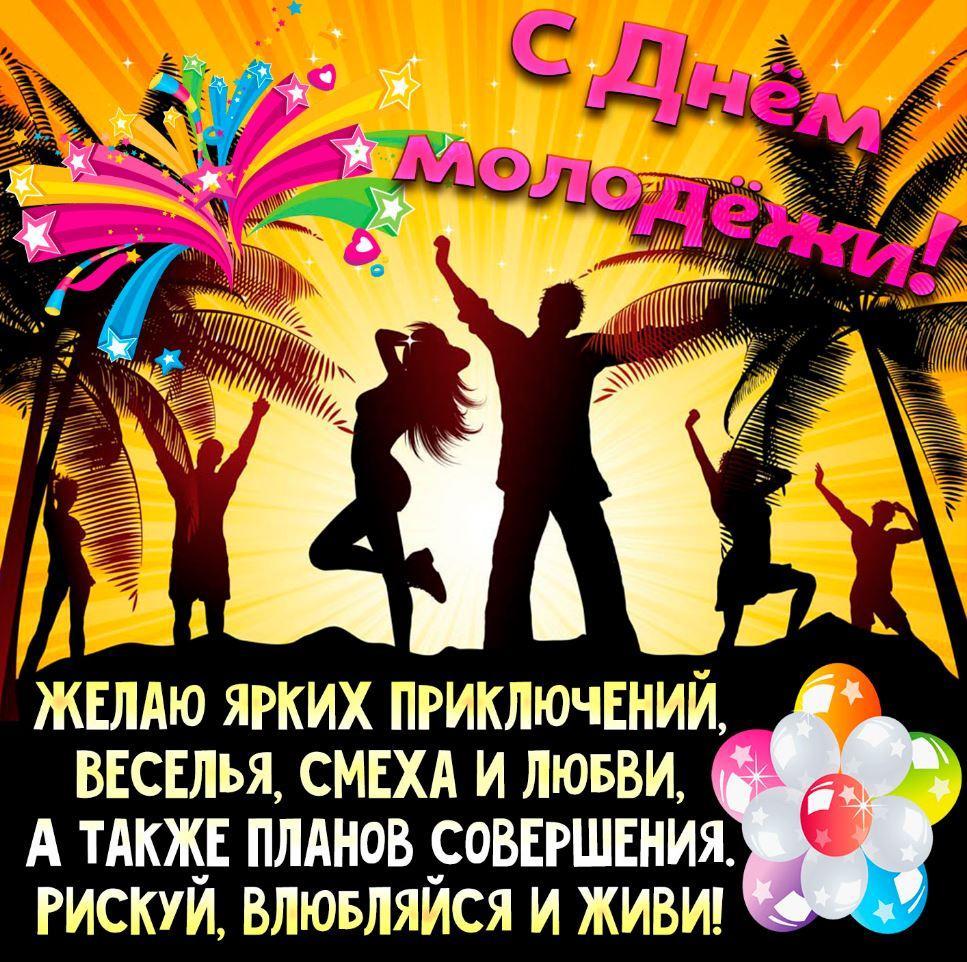 день молодежи картинки (3)