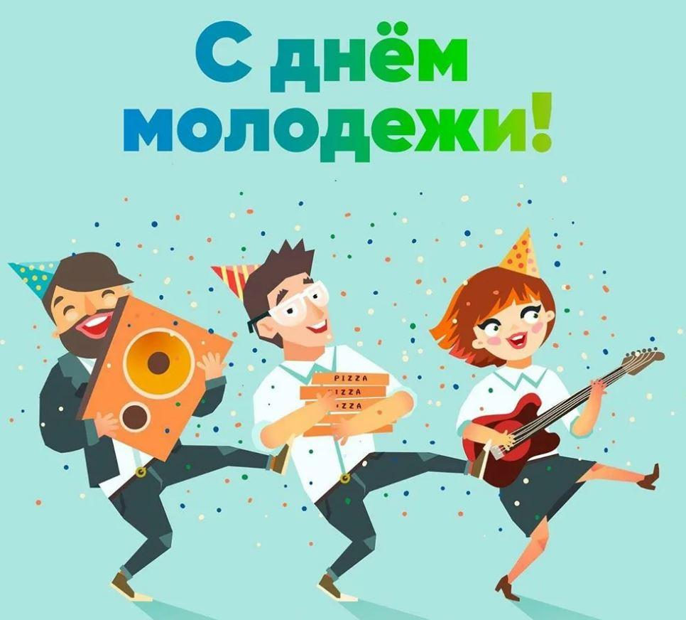 день молодежи картинки (4)
