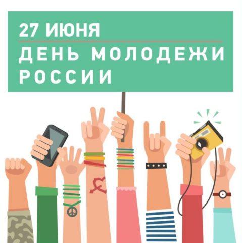 день молодежи картинки (5)