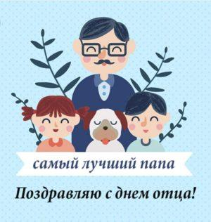 день отца картинки (2)