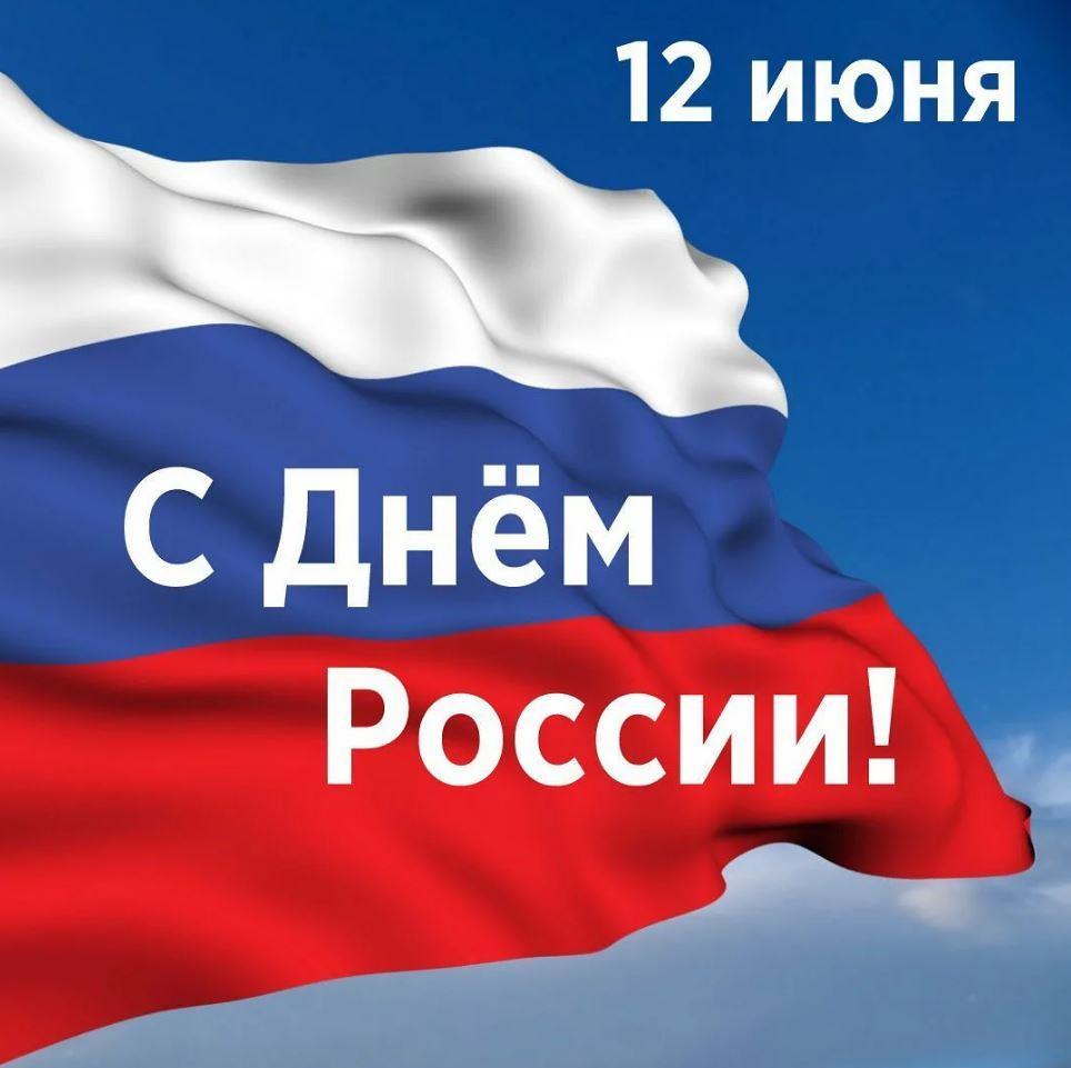 день россии картинки (4)