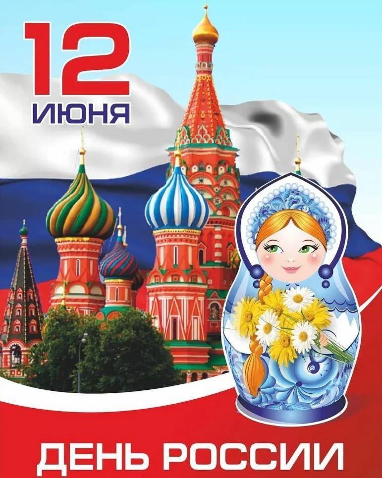 день россии картинки (5)