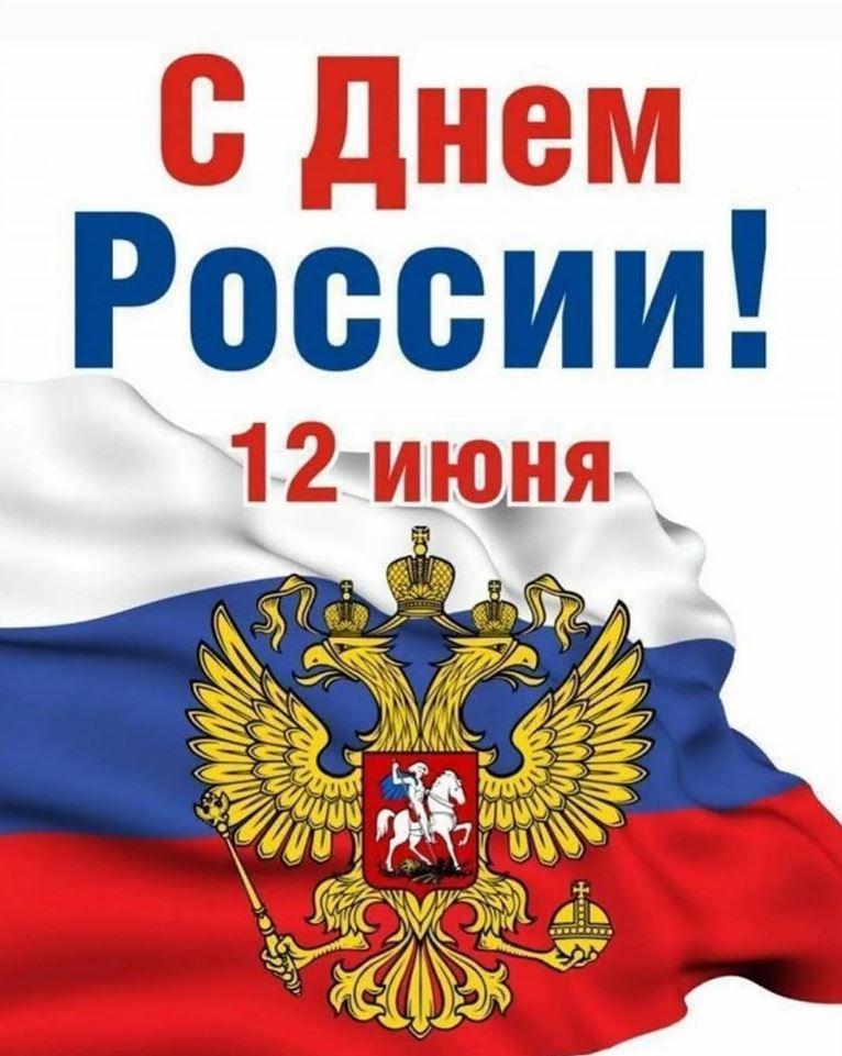 день россии картинки (6)