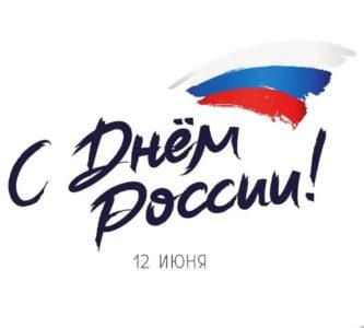 день россии картинки (7)