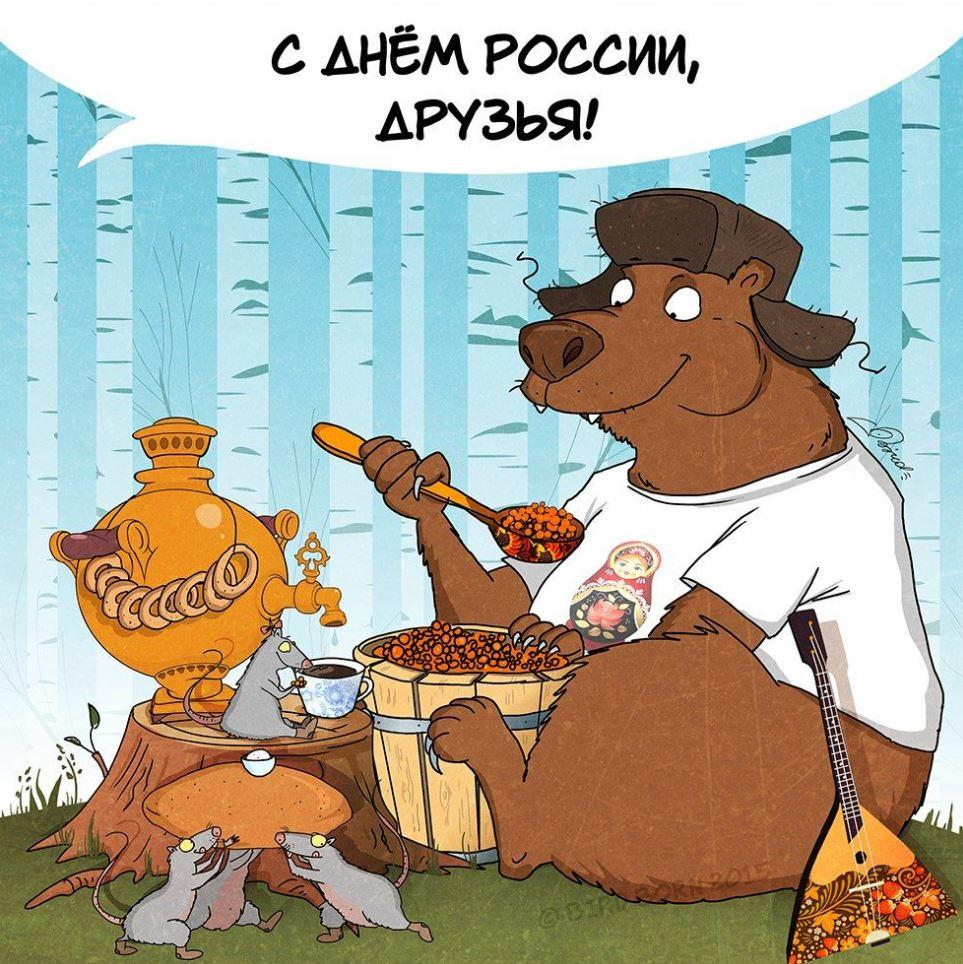 день россии картинки