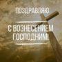 Вознесение Господне — самые красивые поздравления, в стихах, в прозе, открытки 🙏