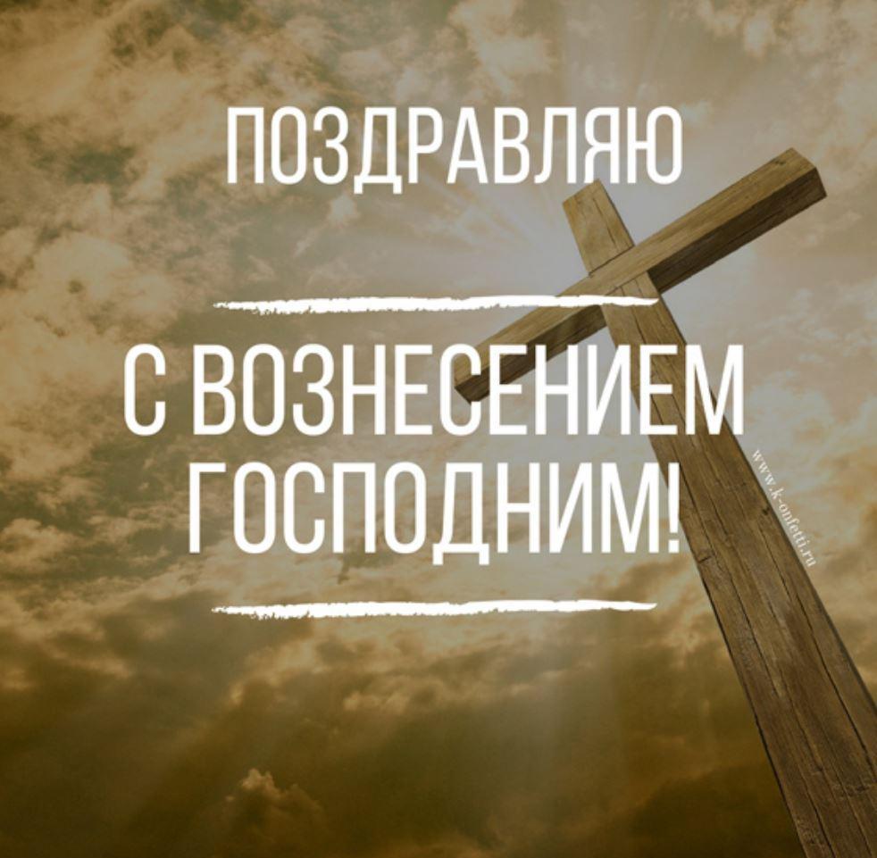 вознесение господне картинки (2)