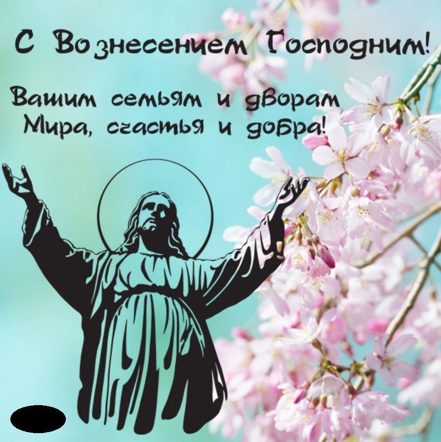 вознесение господне картинки (3)